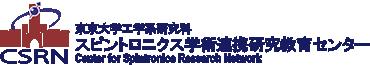 東京大学工学系研究科 スピントロニクス学術連携研究教育センター
